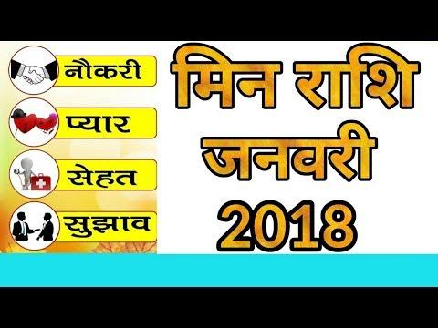 2018 Meen Rashi Masik Rashifal June 2018 Pisces Monthly Horoscope In