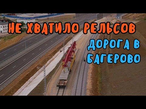 Крымский мост(07.07.2019) Не хватило рельсов до шумзабора Новая дорога в Багерово Проезд