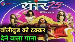 Pawan Singh New Song Yaar 75 Video Song 75 Teaser