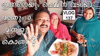 ഇങ്ങനെയും ചെമ്മീൻ വടയോ?അതും 10 മിനിറ്റു കൊണ്ട് ?|Prawn Vada Cooking| Chemmeen Vada | Harees Ameerali