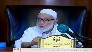تفسير القرآن الكريم 140 / البقرة