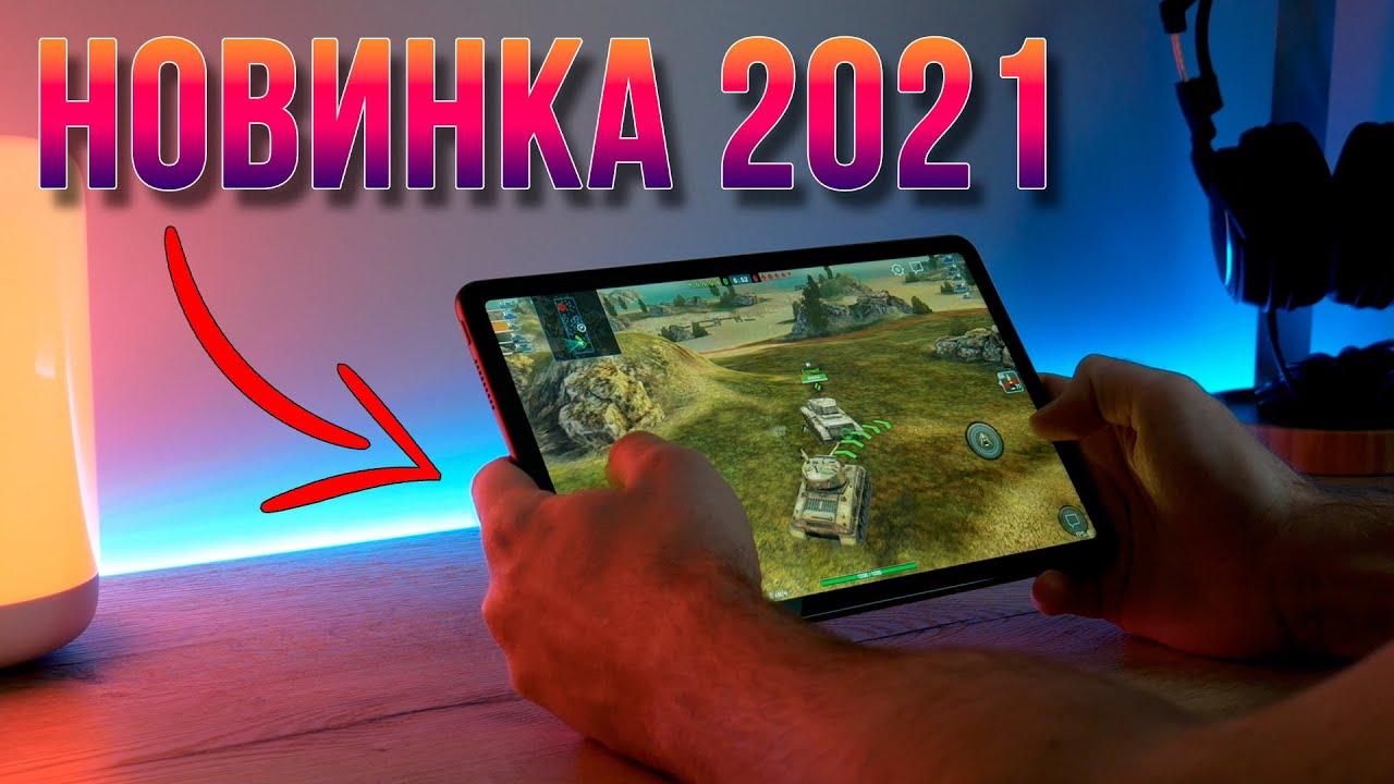 HUAWEI MatePad 10.4 – планшет-новинка 2021