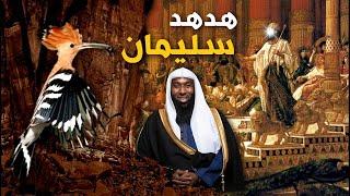 من اجمل قصص الانبياء - قصة هدهد سليمان عليه السلام مع الشيخ بدر المشاري