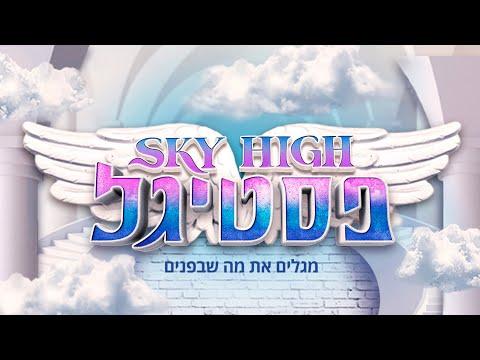 פסטיגל sky high
