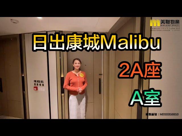 【代理Crystal推介】日出康城Malibu2A座A室