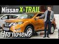 Nissan X-Trail T32 (рестайлинг) Кроссовер