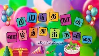 பிறந்தநாள் வாழ்த்து கவிதை | Birthday Wishes Tamil Kavithai