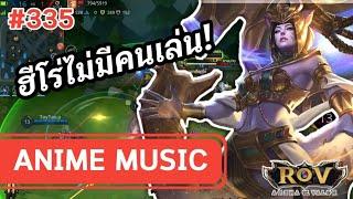 ⚡#Marjar  เมจที่โลกลืม ! ANIME MUSIC | Garena RoV Thailand #335 !