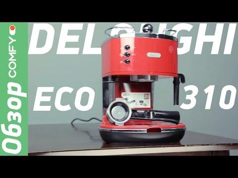 Фото - Кофеварка рожковая Delonghi ECO 310 R