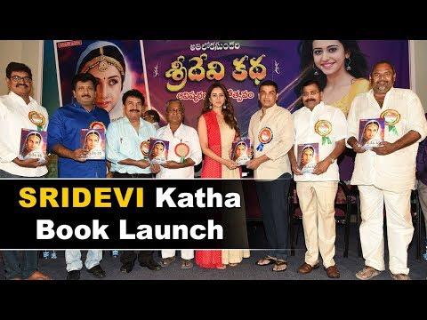 athiloka-sundari-sridevi-katha-book-launch