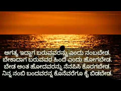 Download Kannada Love Quotes Mp3