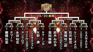 2人の王者がエントリーされなかったNEW JAPAN CUP。閉ざされたのは各王者に与えられるべきチャンス