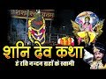 शनि देव की कथा || Shani Dev Katha || HE RAVI NANDAN GARAHO KE SAWAMI # Bhakti