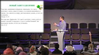 Десятина.Что говорится в Новом Завете о десятине