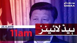 Samaa Headlines - 11AM - 25 April 2019