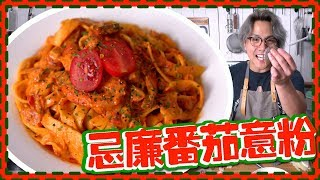 【手工意粉】忌廉大蝦番茄意粉 Shrimp Pasta in Tomato Cream Sauce