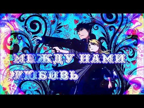 ♥♥ AMV Стальной алхимик - Между нами любовь | Roy Mustang and Riza Hawkeye ♥♥