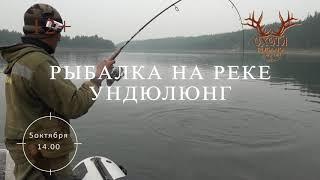 Анонс рыбалка на реке Ундюлюнг