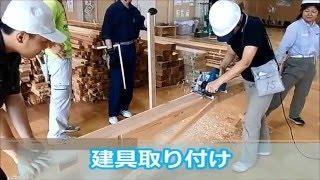 住宅リフォーム技術科建築CAD・リフォーム施工実習風景/ポリテクセンター栃木