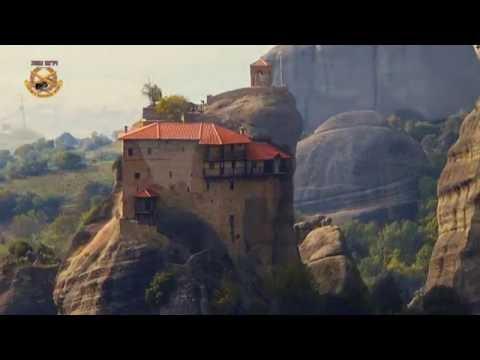 סיור מצולם במטאורה שביוון