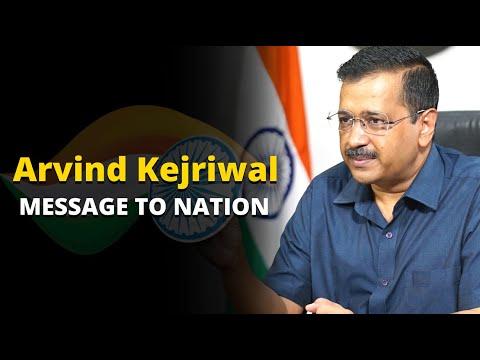 Independence Day की 74वीं वर्षगांठ पर माननीय मुख्यमंत्री श्री Arvind Kejriwal का देश के नाम संबोधन।