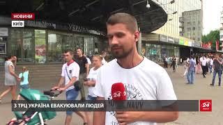 """У Києві повідомили про замінування ТРЦ """"Україна """""""
