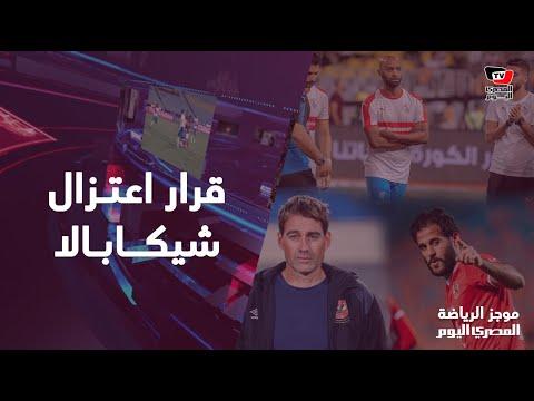 كواليس قرار اعتزال شيكابالا.. وفايلر يهدد مروان محسن