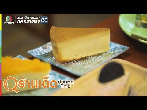 ร้านเด็ดประเทศไทย | IRIN Cafe and Bistro, The Tree Sleep Space | 17 ก.ย. 62