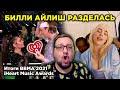 BBMA 2021, ПЛАГИАТ, BTS, Efendi, Go_A, Билли Айлиш ИЗМЕНИЛАСЬ и др.