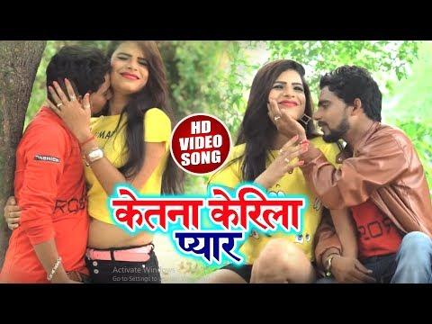 Upendra Lal Yadav का New Video भोजपुरी Sad Song - केतना करिला प्यार - Ketna Karila Pyar - Sad Song