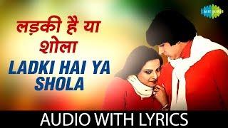 Ladki Hai Ya Shola with lyrics | लाडकी है या शोला