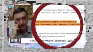Малолетние диверсантки и беспилотник ОБСЕ: порция вранья от кремлевских СМИ  — Антизомби, 28.07.17
