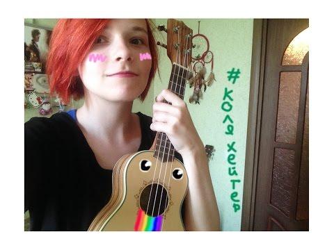 ЛАРИН-#коляхейтер (Ash Skull ukulele cover) #конкурскавер #коляхейтер