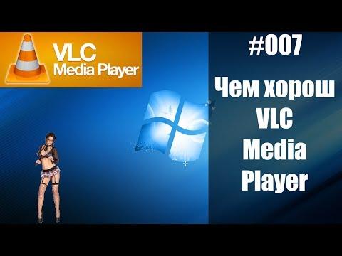 Лучший видеоплеер - VLC Media