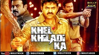 Khel Khiladi Ka Full Movie | Hindi Dubbed Movies 2018 Full Movie | Venkatesh Movies | Nagma