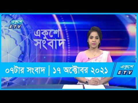 07 PM News || সন্ধ্যা ০৭টার সংবাদ || 17 October 2021  | ETV News