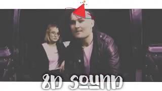 [8Д ЗВУК В НАУШНИКАХ] MORGENSHTERN - МОЙ ДОМ (8D MUSIC) 8Д музыка 3d song sound Русская музыка