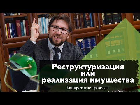 Реструктуризация или реализация имущества || Банкротство граждан