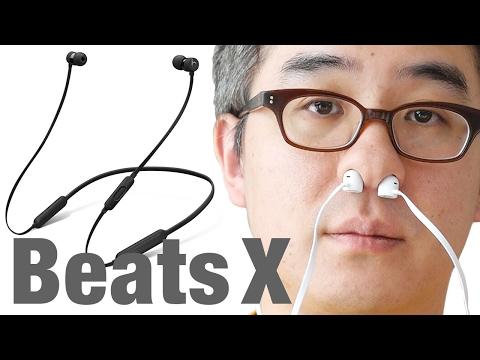 【ほぼ最速レビュー】ケーブルが生えたAirPods!「BeatsX」がやってきた!前編