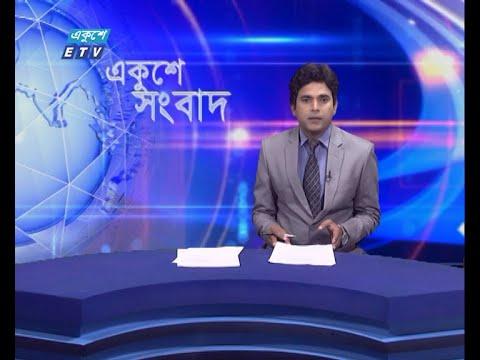 01 AM News || রাত ০১টার সংবাদ || 18 June 2021 || ETV News