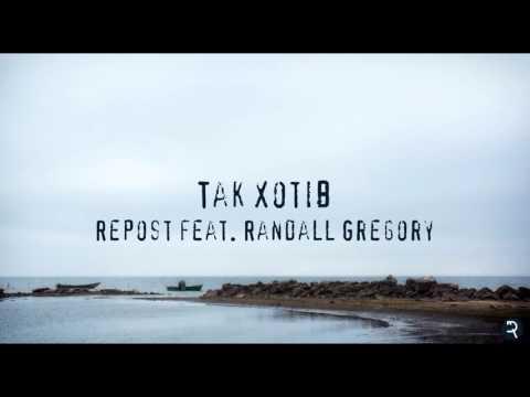 Repost feat. Randall Gregory – Так хотів