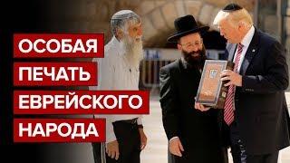Особая печать еврейского народа