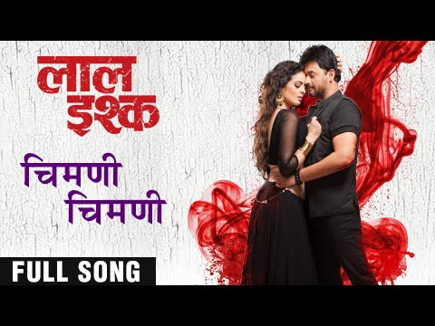 Download चिमणी चिमणी | Chimani Chimani | Full Video Song | Laal Ishq | Swwapnil Joshi, Anajana Sukhani HD Video