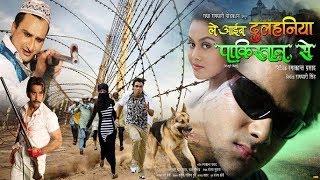 Vishal Singh Ki Super-Hit Action Bhojpuri Film 2018   FULL HD