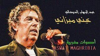 عبد الوهاب الدكالي - أنا عيني ميزاني - Abdelwahab Doukkali