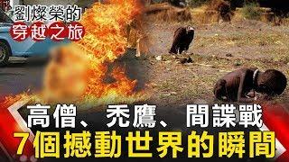 【劉燦榮穿越之旅】火燒高僧、禿鷹吃人 7個撼動世界的瞬間