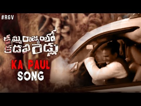 nene-ka-paul-full-song-from-kamma-rajyam-lo-kadapa-reddlu