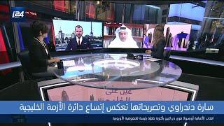 عين على الخليج: سارة الدندراوي عكست أزمة أم تسببت بأزمة بين السعودية والكويت؟