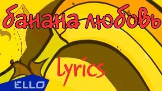 Костя Кирьянов - Банана-Любовь / Lyrics