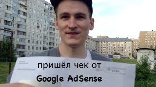 пришёл чек от Google AdSense